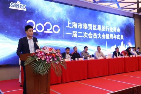 王国华会长在上海市奉贤区果品行业商会一届二次会员大会上发表致辞